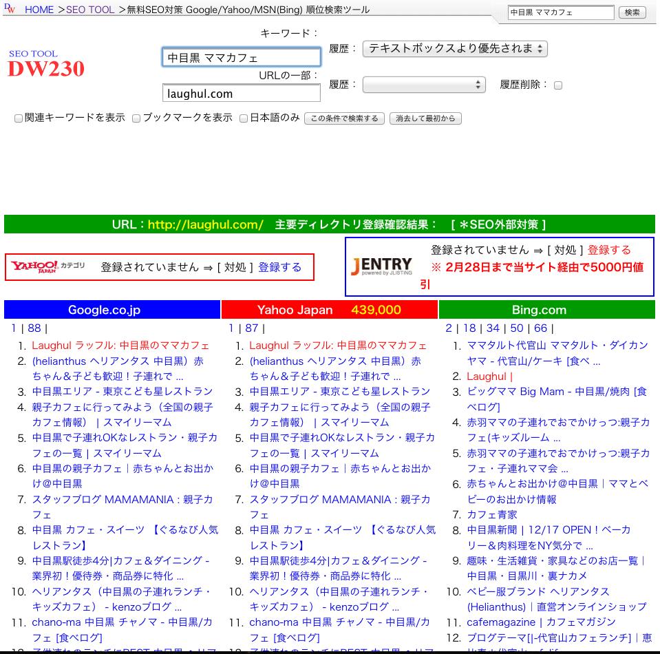 中目黒のママカフェLaughul,SEO対策,Google,Yahoo!,1位