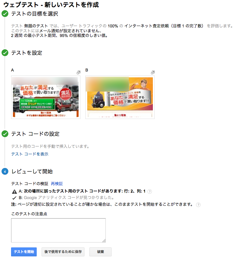 Googleアナリティックス
