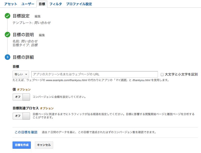 スクリーンショット 2013-08-02 13.49.07