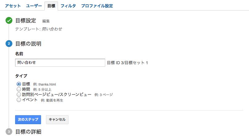 スクリーンショット 2013-08-02 13.48.36