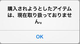 IMG 0138 Apple iOS 「購入されようとしたアイテムは、現在取り扱っておりません」・・・と出てしまう今日この頃 | 追記13時に回復!