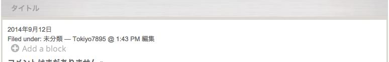 スクリーンショット 2014-09-12 13.44.53