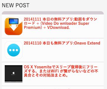 スクリーンショット 2014-11-12 9.14.33